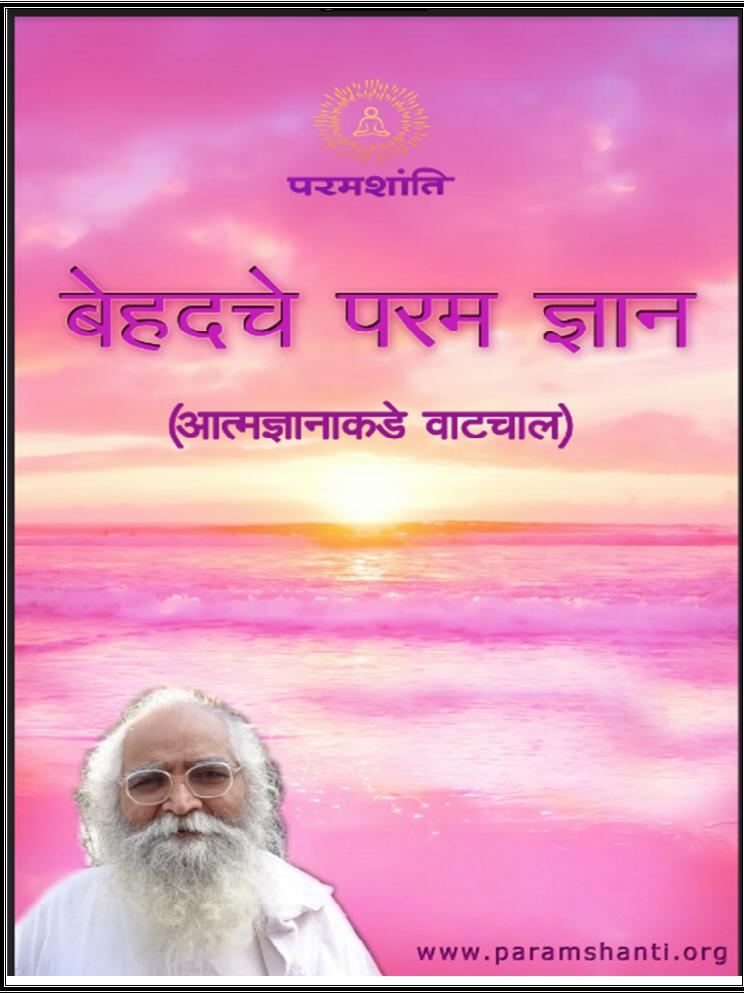 Marathi book - Behad gyan